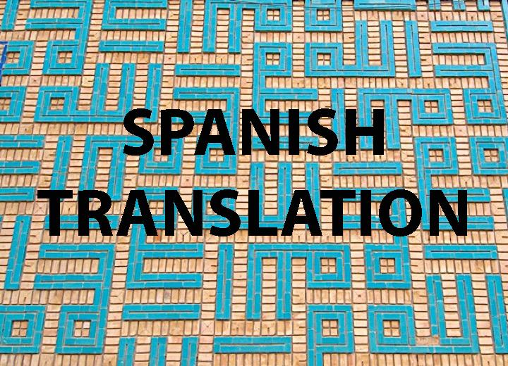 A Global History of Islamic Architecture - SPANISH TRANSLATION